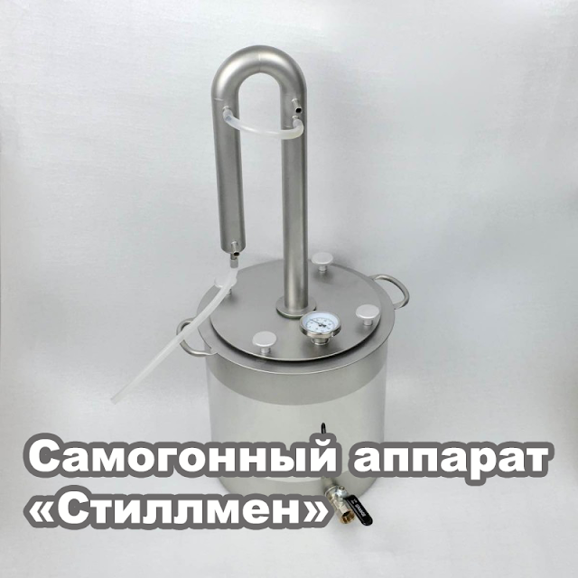 Самогонный аппарат «Стиллмен»