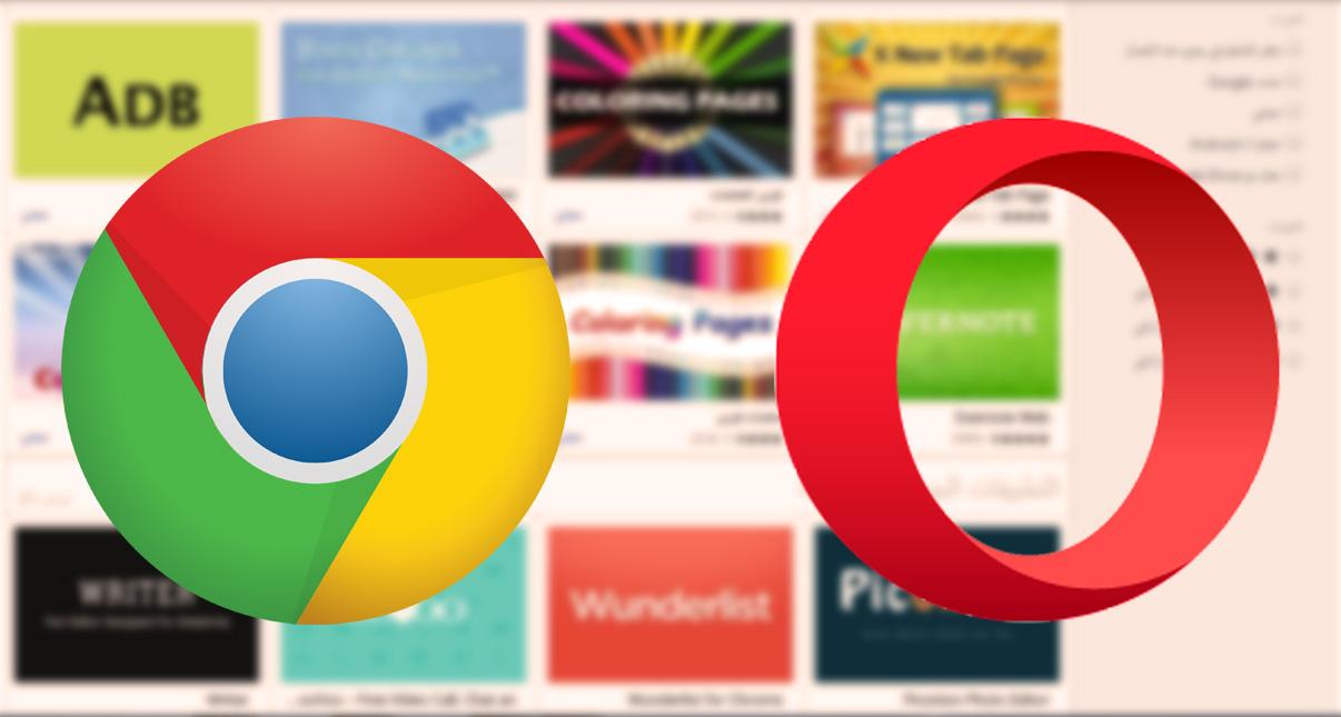 طريقة تشغيل اضافات جوجل كروم على متصفح اوبرا