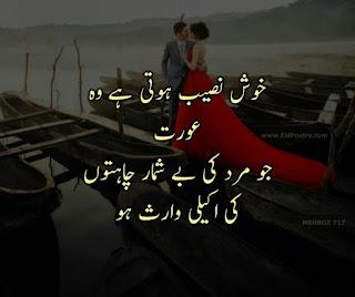 Urdu Poetry for Girls and Urdu Shayari of Girls