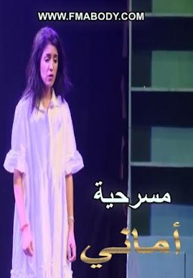 مسرحية الاطفال اماني