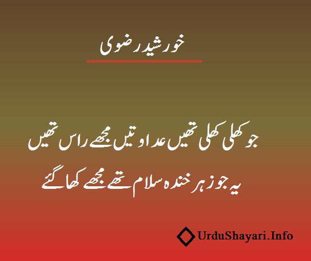 Best Urdu Shayari - Jo Khuli Khuli Thien Adawatain  Khurshid Rizwi Poetry Two line Image