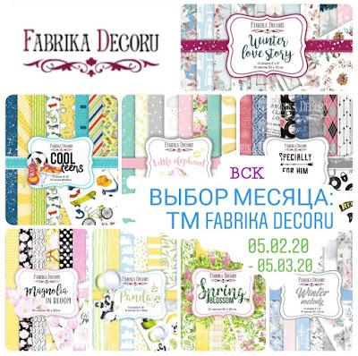 """Задание """"Выбор месяца: ТМ Fabrika Decoru"""" до 5 марта"""