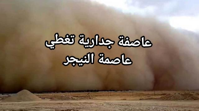 عاصفة رملية قوية تضرب النيجر (كانك تشاهد افلام نهاية العالم الهوليودية )