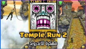تحميل لعبة تمبل رن temple run 2 مهكرة للاندرويد