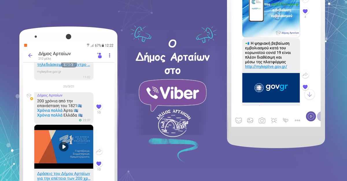 Ο Δήμος Αρταίων στο Viber!