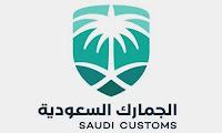 الجمارك السعودية تعلن عن توفر وظائف تقنية وإدارية شاغرة