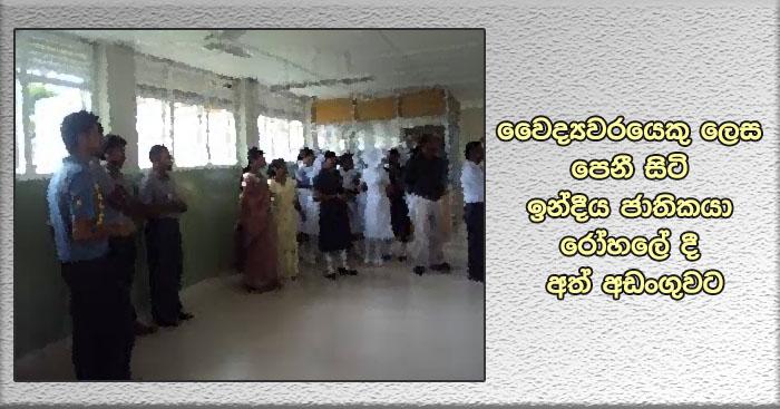 https://www.gossiplanka.com/2020/07/arrest-people-at-wathupitiwala-hospital.html