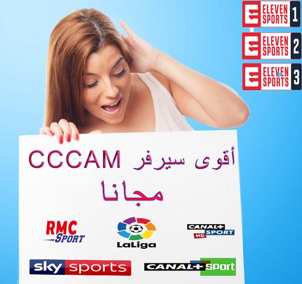 أسهل موقع للحصول على سيرفر Cccam متجدد باستمرار مجانا