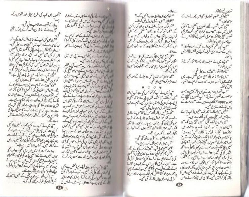 Aeen E Wafa By Farhat Ishtiaq Pdf