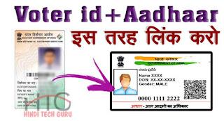 Voter id Card Ko Aadhaar Number se Online Link Karne ki Jankari