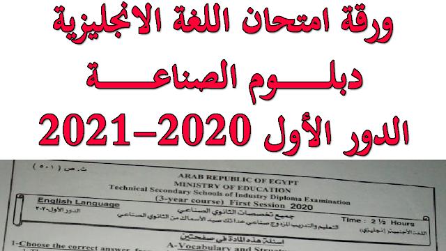 ورقة امتحان لغة انجليزية دبلوم الصناعة  دور أول 2020   امتحان انجليزى دبلوم صناعه 2020 - 2021 دور أول