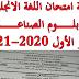 ورقة امتحان لغة انجليزية دبلوم الصناعة  دور أول 2020 | امتحان انجليزى دبلوم صناعه 2020 - 2021 دور أول