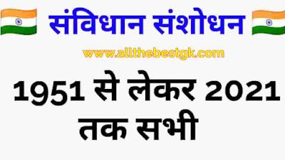 Samvidhan sanshodhan by all the best GK