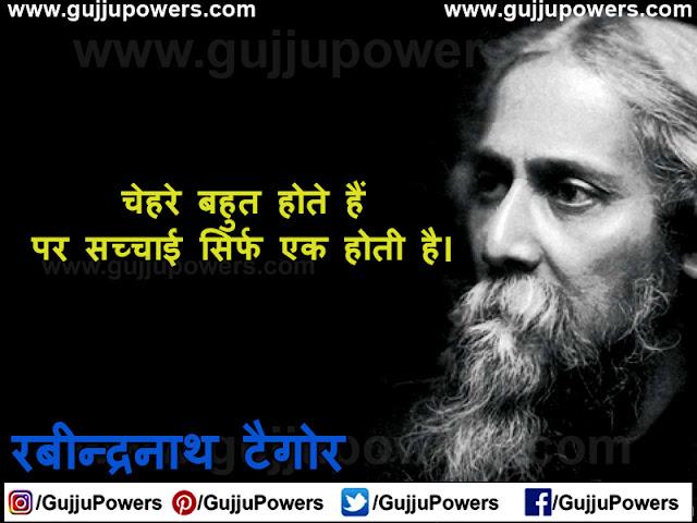rabindranath tagore information in hindi