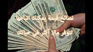 حيل يمكنك تطبيقها في حياتك كي توفّر مالًا أكثر شهريًا افكار وحيل