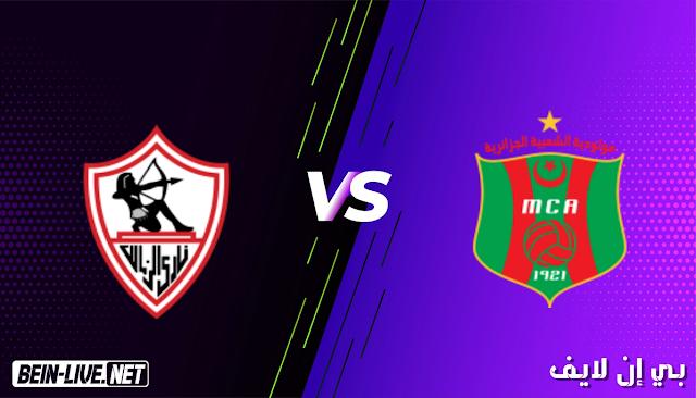 مشاهدة مباراة مولودية الجزائر والزمالك بث مباشر اليوم بتاريخ 03-04-2021 في دوري ابطال افريقيا