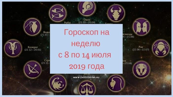 Гороскоп на неделю с 8 по 14 июля 2019 года
