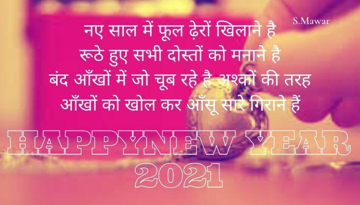Naya-Saal-Shayari-2022 नया-साल-शायरी  Naye-Saal-Ki-Shayari