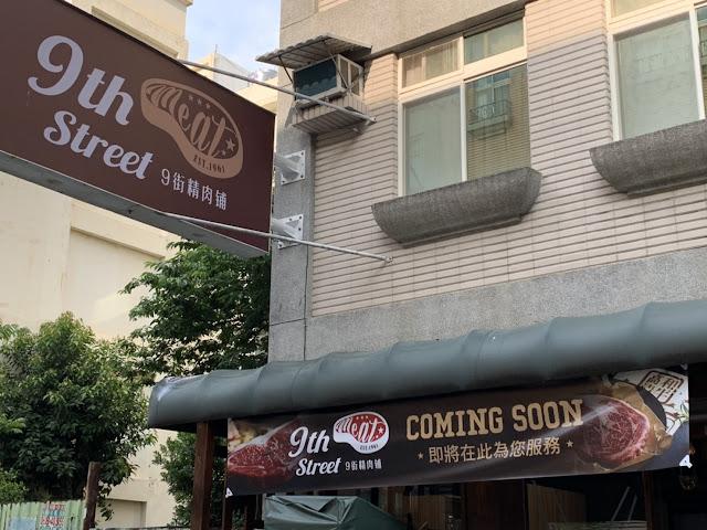 九街精肉鋪-即將開幕囉