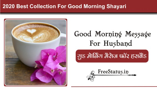 Good-Morning-Message-For-Husband
