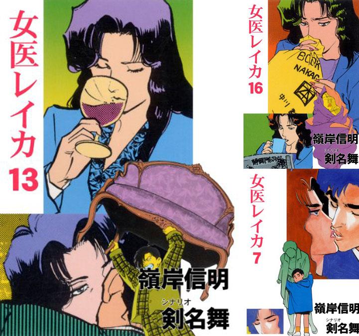 女医レイカ (全18巻)(グループ・ゼロ)