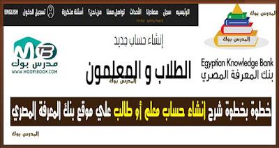 بالتفصيل انشاء حساب علي موقع بنك المعرفة المصري | خطوات التسجيل في بنك المعرفة المصري | شروط استخدام موقع بنك المعرفة المصري