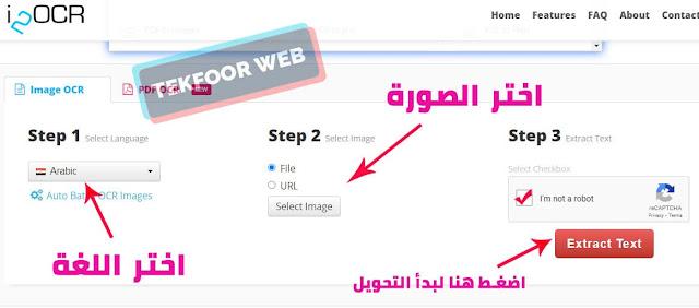 افضل موقع تحويل الصور إلى وورد يدعم العربية اون لاين مجانا
