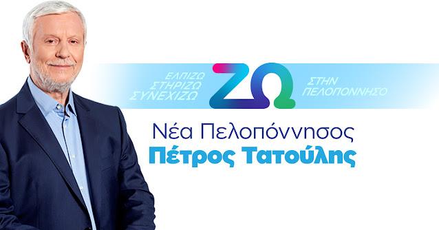 Περιφερειακοί Σύμβουλοι της «Νέας Πελοποννήσου» προς Β. Σιδέρη: Άλλο ιδεολόγος, άλλο «παρτάκιας»