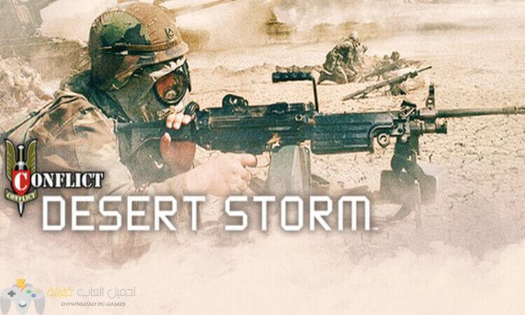 تحميل لعبة عاصفة الصحراء 1 Conflict Desert Storm مضغوطة من ميديا فاير