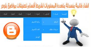 شرح عمل قائمة منسدلة وقوائم فراعية لقالب المحترف
