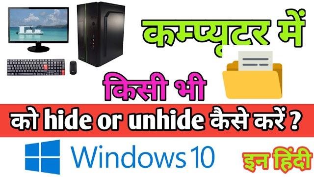 How to Hide a photo and files in window 10 | कंप्यूटर में अपनी फाइल को कैसे छुपाए