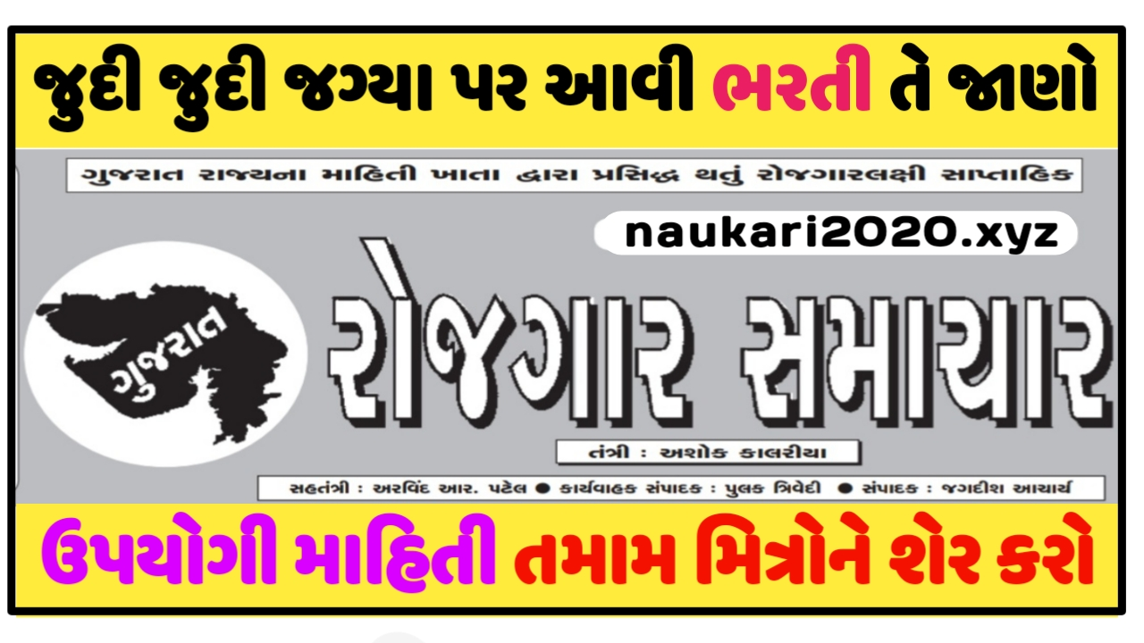 Latest Gujarat Rozgaar Samachar Weekly News Paper PDF