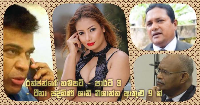 https://www.gossiplankanews.com/2020/01/ranjan-ramanayake-telephone-clips-part3.html