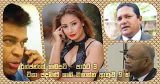 Ranjan's voice cuts: Part 3 -- 9 including Tina, Padmini, Shani and Nishantha