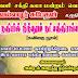 வெல்லவூர் சுபேதனின் நதியில் நீந்தும் நட்சத்திரங்கள் நூல் வெளியீடு