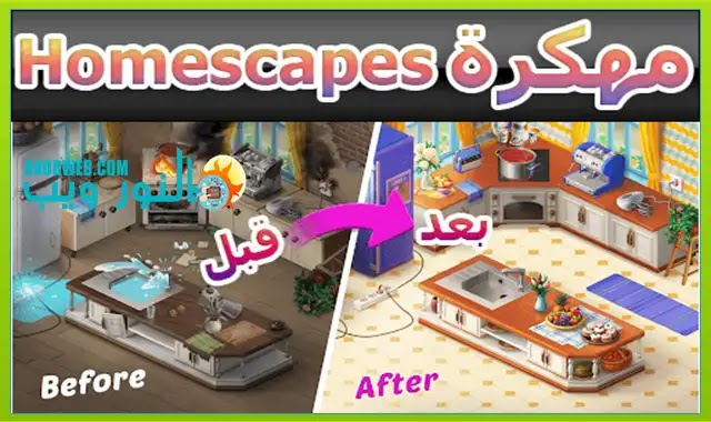 تحميل لعبة Homescapes مهكرة كاملة اخر اصدار