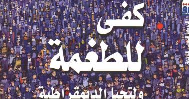 قوة الدين في المجال العام pdf