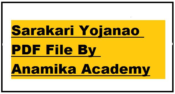 Sarakari yojanao By Anamika Academy