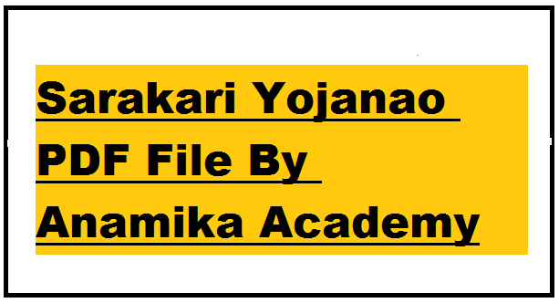 Most Important Sarakari Yoajanao PDF File In Gujarati By Anamika Academy