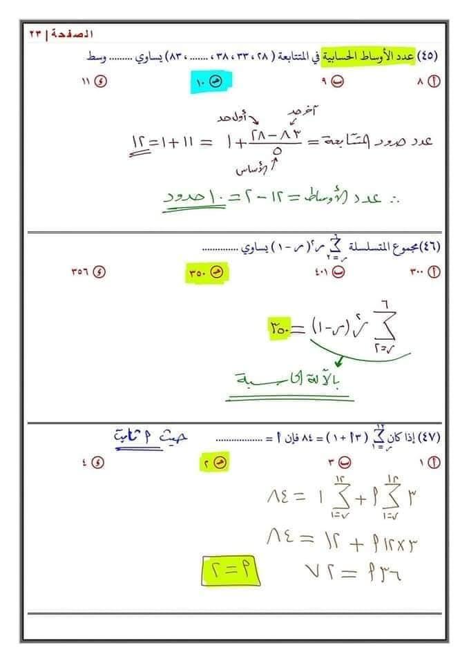 مراجعة المتتابعات والمتسلسلات الحسابية رياضيات للصف الثانى الثانوى الترم الثانى 8