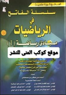 كتاب مبادئ رياضية 1 pdf سلسلة الفاتح في الرياضيات ـ الجزء الأول
