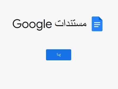 تطبيق لمعالجة النصوص مقدم من شركة جوجل