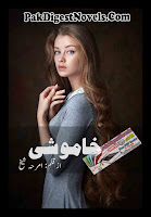 Khamoshi (Novel Complete) By Amrah Sheikh Pdf Download