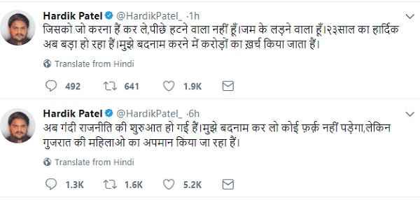 hardik-patel-sex-tape
