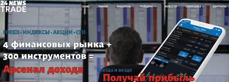 Мошеннический сайт 24news-trade.com – Отзывы, развод. Компания 24NewsTrade мошенники