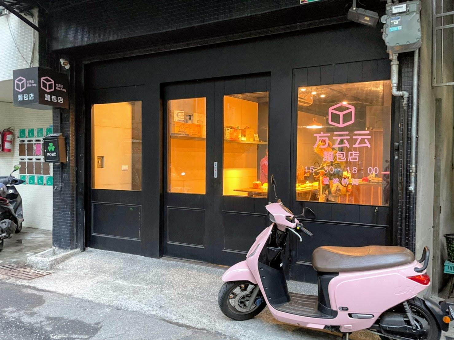 台南│麵包西點吐司│方云云麵包店│吃一輩子的自然與美味│每日只營業2.5個小時,賣完為止!