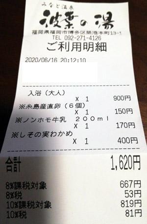 みなと温泉 波葉の湯 2020/6/16 利用のレシート