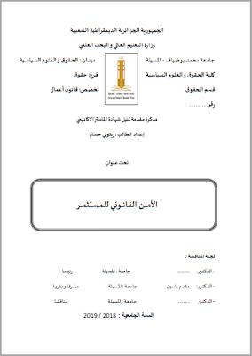 مذكرة ماستر: الأمن القانوني للمستثمر PDF