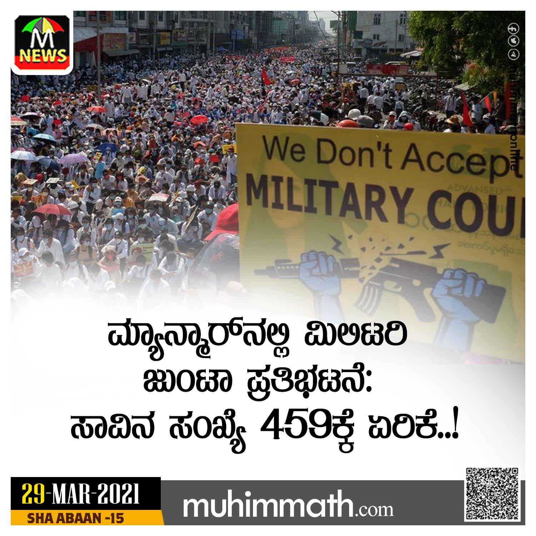 'ಮ್ಯಾನ್ಮಾರ್'ನಲ್ಲಿ ಮಿಲಿಟರಿ ಜುಂಟಾ ಪ್ರತಿಭಟನೆ: ಸಾವಿನ ಸಂಖ್ಯೆ 459ಕ್ಕೆ ಏರಿಕೆ..!