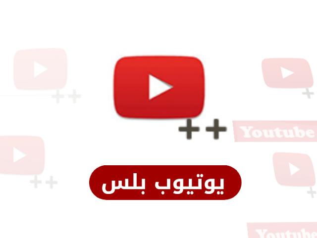 تحميل يوتيوب بلس للاندرويد